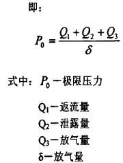 真空机组计算公式